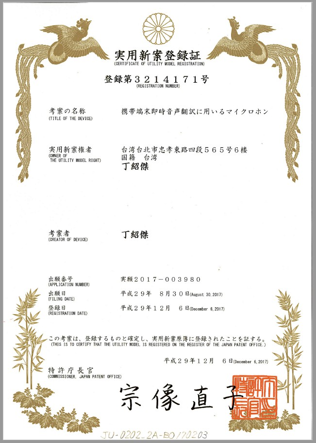 proimages/麥克風日本專利.jpg