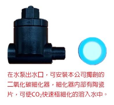 二氧化碳細化器(內含陶瓷細化片)