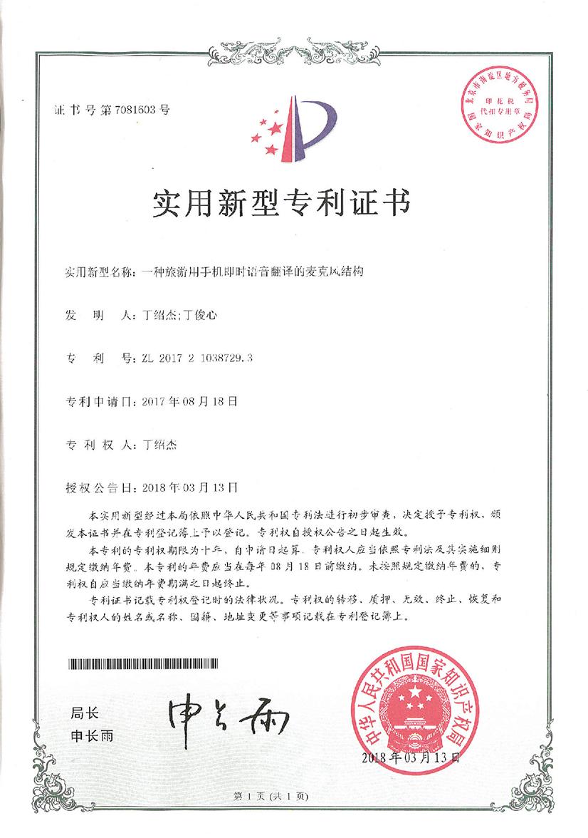 proimages/KDRMIC_patent_cn.jpg