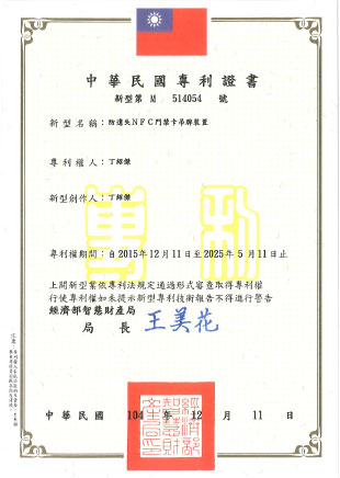 proimages/PatentTag-TW.jpg
